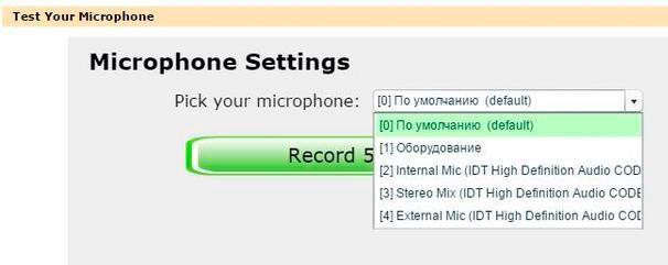 Проверяем записывающее устройство Мидоми