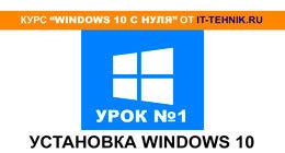 Как установить Windows 10 с официального сайта в 2019 году — Урок №1