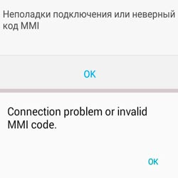 Ошибка «Неверный код MMI» на телефоне — что значит, как исправить?