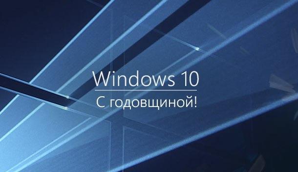 ровно год Windows 10