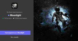 Информация о сервере MoonLight, правила, как подключиться в Discord