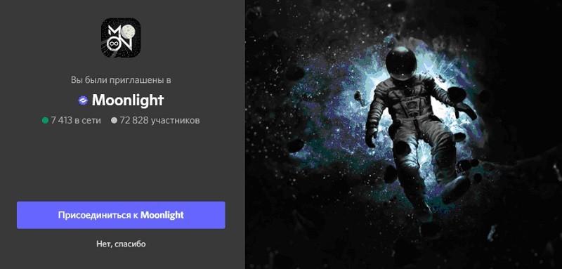 moonlight-discord_1