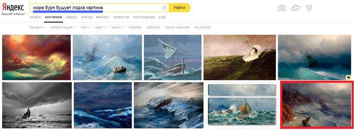 Финальный запрос поиска творения Айвазовского
