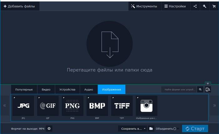 Окно приложения Мовави конвертер