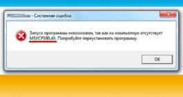 Ошибка «Отсутствует msvcp100.dll на компьютере» — как исправить в Windows 7 8 10