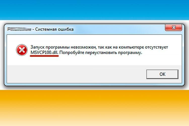 отсутствует Msvcp100.dll