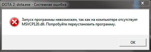 уведомление с ошибкой отсутствует файл msvcp120.dll
