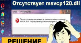 Что за ошибка «Отсутствует msvcp120 dll на компьютере» — как исправить в Windows 10 8 7