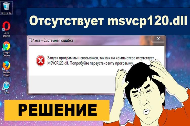 ошибка msvcp120.dll - что делать