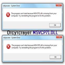 msvcp71.dll — что это за ошибка, как исправить