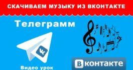 Как перенести треки из ВК в Телеграм и слушать музыку бот для скачивания