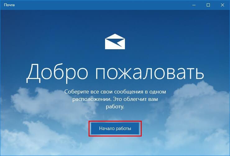 открыаем приложение почта на windows 10