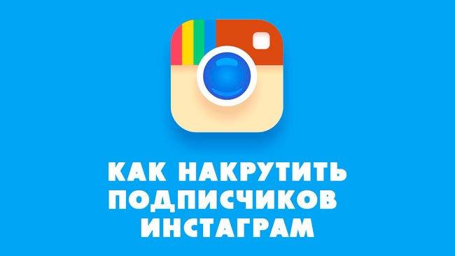 раскрутки instagram
