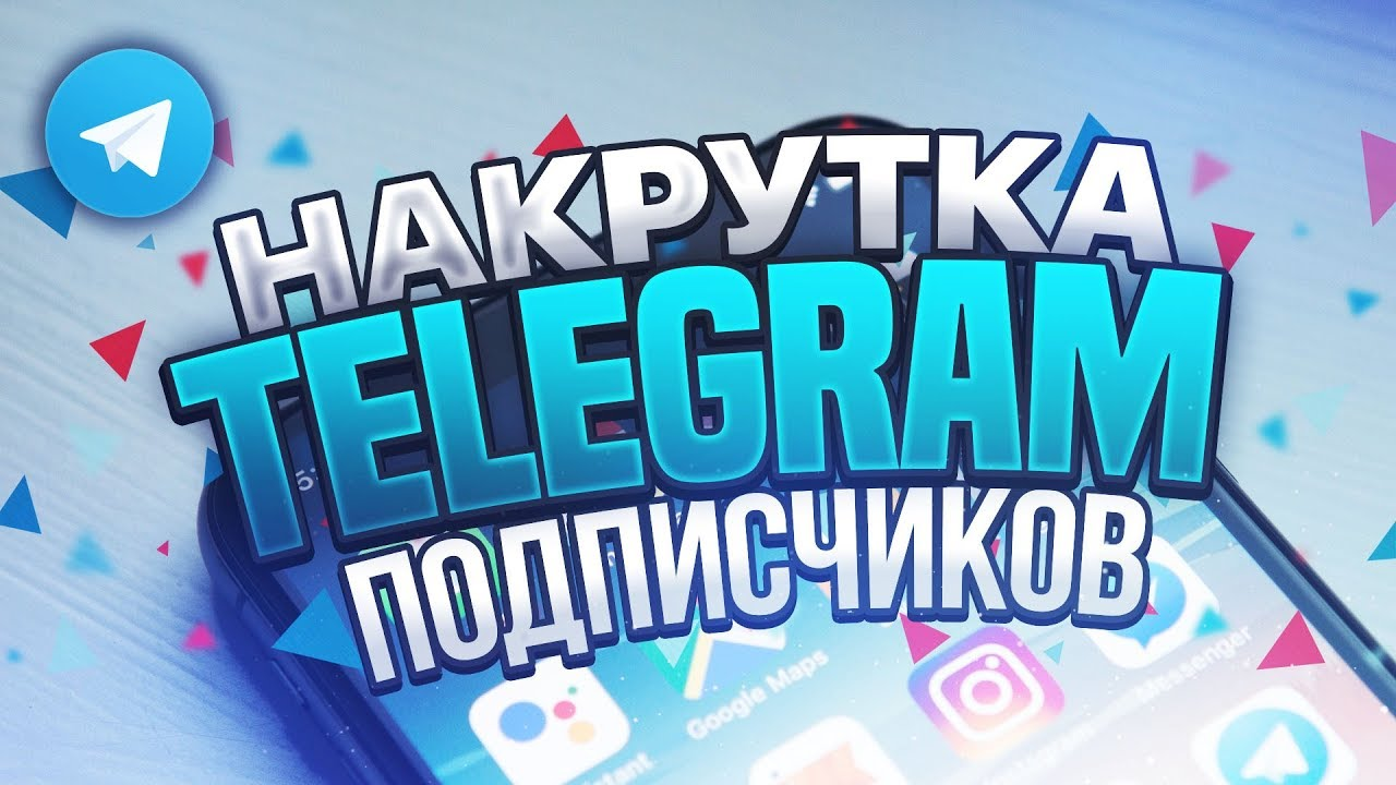 накрутка телеграмм подписчиков