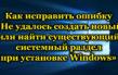 Решение ошибки Windows 10 – Нам не удалось создать новый или найти существующий