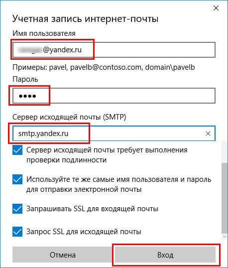 smtp yandex в Windows 10