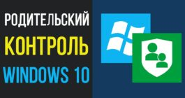Настройка родительского контроля в ОС Windows 10, как установить и отключить