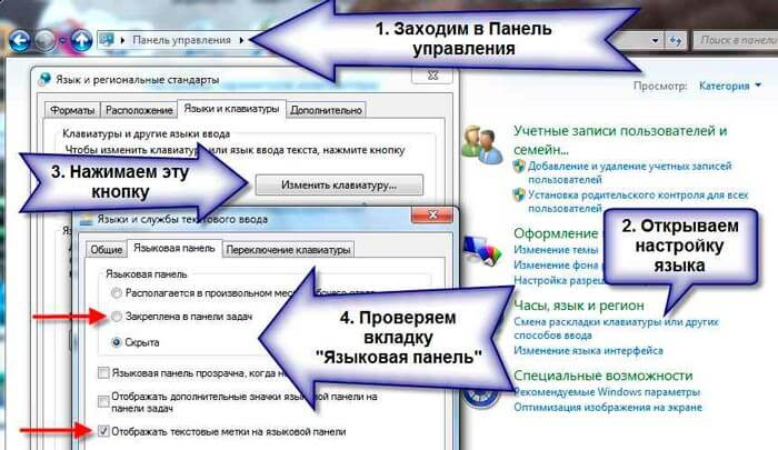 Настройки языка в Панели управления