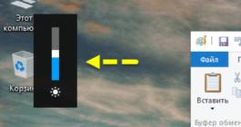 Почему яркость экрана на ноутбуке с ОС Windows 10 не меняется и что делать