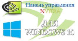 Что делать, если на Windows 10 не открывается панель управления NVIDIA