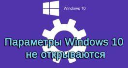 Что делать, если в Windows 10 не открываются Параметры, 6 способов исправления