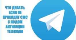 Почему не приходит СМС с кодом подтверждения для Телеграма и что делать
