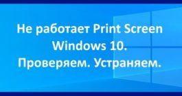 На Windows 10 не работает принтскрин и не делаются скриншоты – как настроить