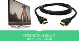 Не работает звук через HDMI на телевизоре – 4 способа включения на Windows 10