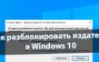 Как в Windows 10 отключить ошибку Не удается проверить издателя – 5 способов