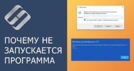 Почему на Windows 10 не устанавливаются программы и как запустить инсталляцию