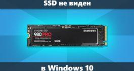 Почему компьютер на Windows 10 не видит диск SSD и как исправить