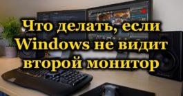 Почему Windows 10 не видит второй дисплей и как подключить монитор