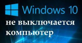 Компьютер с ОС Windows 10 не выключается после завершения работы, что делать