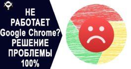 Почему не запускается Гугл Хром и 10 способов исправления на ОС Виндовс 10