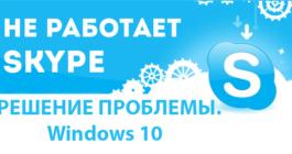 Почему не запускается Скайп и как включить программу на ОС Windows 10