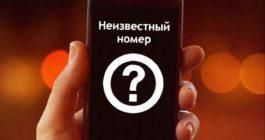 Для чего на телефон с неизвестных номеров поступают короткие звонки и что делать