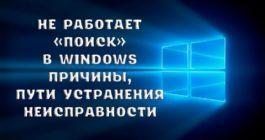 Как в Windows 10 исправить неправильные разрешения для каталогов службы поиска