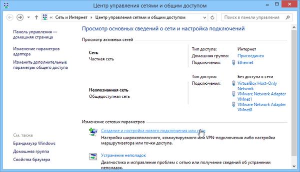 подключание vpn в windows
