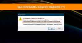 У вас нет разрешения на сохранение файлов в этом месте — как исправить в файле HOSTS и не только