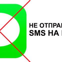 Не отправляется SMS на iPhone – что делать?