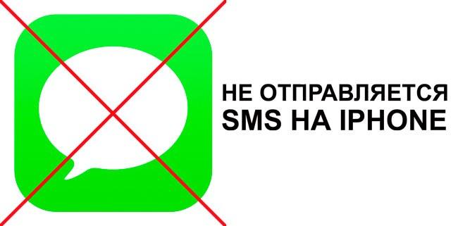 Не отправляется SMS на iPhone — что делать?