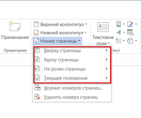Как сделать нумерацию страниц в ворде в рамках страницы