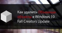 3 подробных способа, как убрать объемные объекты в системе Windows 10