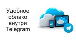 Для чего нужно облачное хранилище Телеграма и как пользоваться на телефонах и ПК