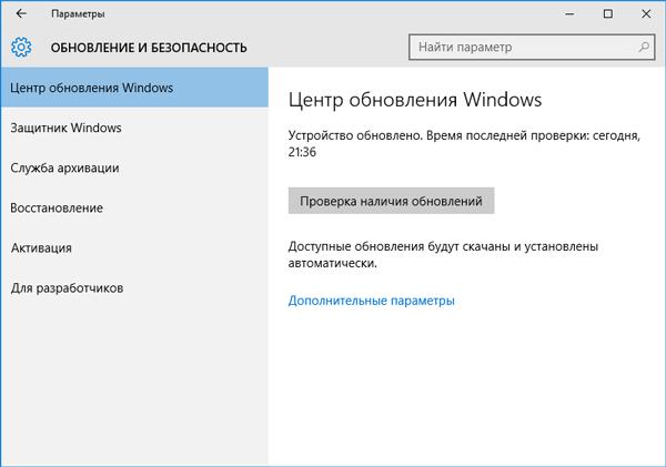 обновление и безопасность в windows 10