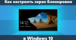 Установка обоев на экран блокировки и как поменять заставку в ОС Windows 10