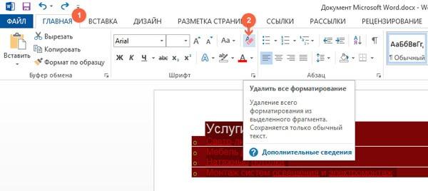 Инструкция по очистке форматирования текста Ворд
