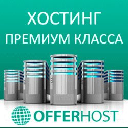 Offerhost.ru: преимущества хостинг-провайдера
