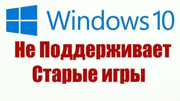 Старые игры для Windows 10