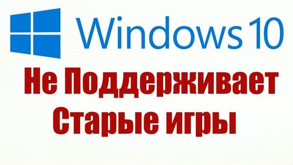 Старые игры для Windows 10